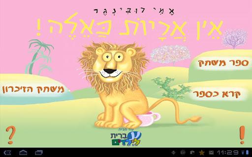 אין אריות כאלה I צילומי מסך
