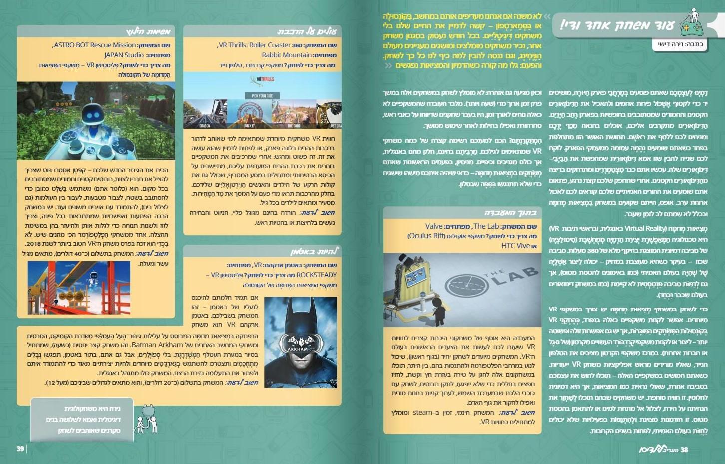 משחקי מציאות מדומה, מאי 2019, מעריב לילדים