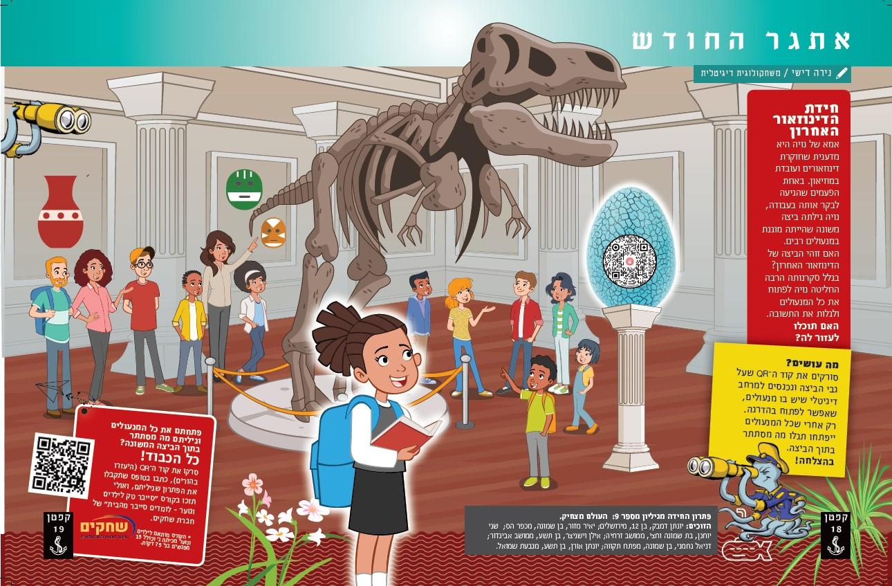 חידת הדינוזאור האחרון / קפטן קידס, מרץ 2021