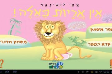 אין אריות כאלה