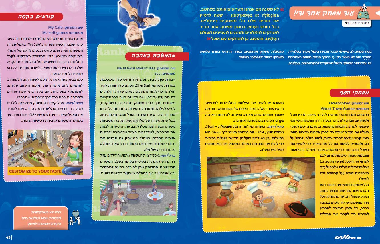 משחקי אוכל - מעריב לילדים אפריל 2020